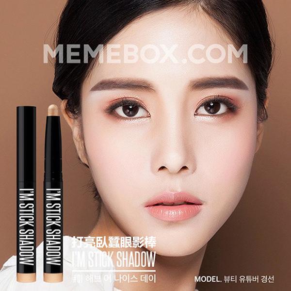 韓國 MEMEBOX 打亮臥蠶眼影棒 1.1g