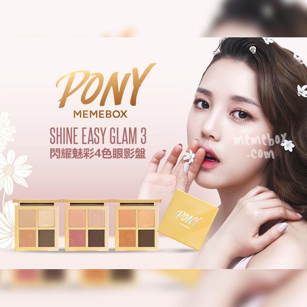 韓國 MEMEBOX PONY 閃耀魅彩4色眼影盤 6.5g~韓妝女王PONY指定
