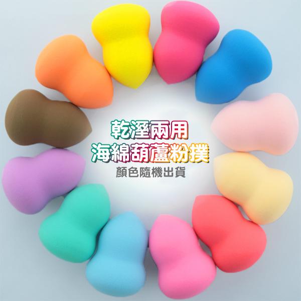 美妝用品 乾溼兩用海綿葫蘆粉撲/單入 顏色隨機出貨