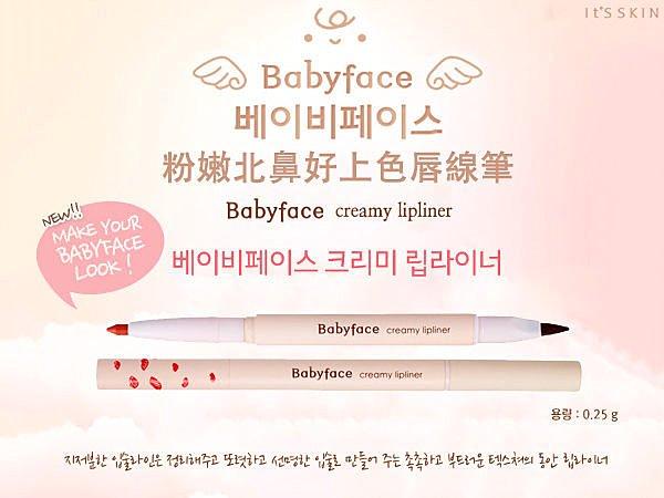 韓國 It's skin Babyface 粉嫩北鼻好上色唇線筆 0.25g