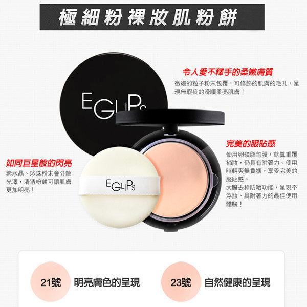 韓國 E-glips 極細粉裸妝肌粉餅 9g