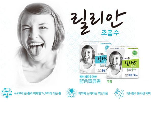 韓國 LILIAN 超吸收衛生棉 藍色寶貝香 吸收超快持久乾爽