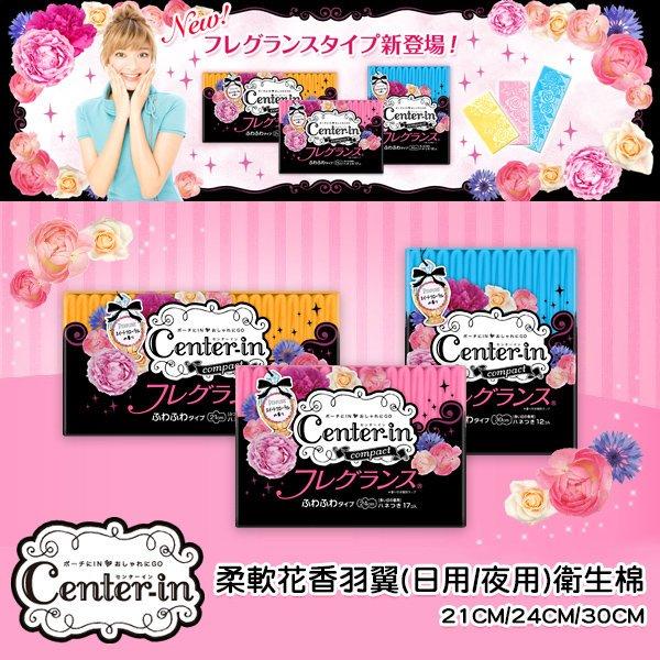 日本 UNICHARM Center-in 柔軟花香羽翼(日用/夜用) 衛生棉