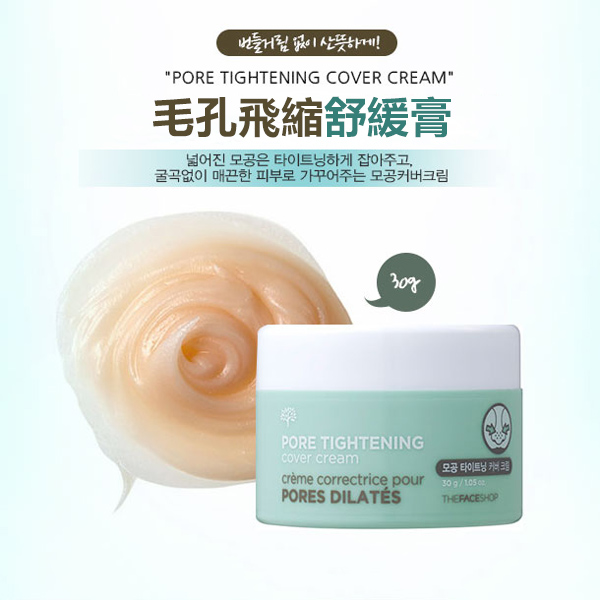 The Face Shop 毛孔飛縮舒緩膏 30g
