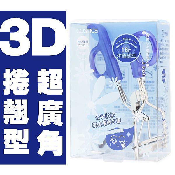 COSMOS 花花 3D捲翹型睫毛夾