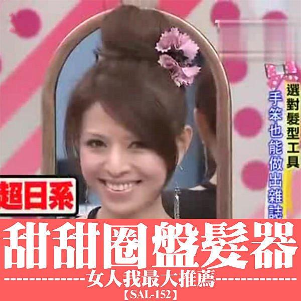 丸子頭 日系包子頭 甜甜圈盤髮器 ~ 女人我最大