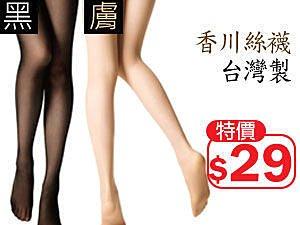 香川 OL專用透氣透膚絲襪/褲襪 黑色/膚色