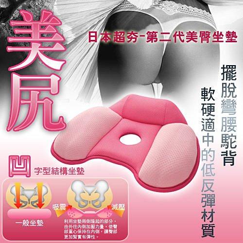 日本熱賣第二代美臀坐墊 (加厚款) ~ 透氣美尻矯正坐墊