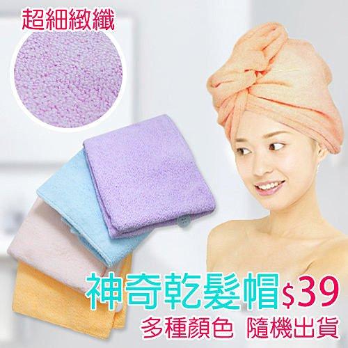 生活小物 超強吸水性神奇乾髮帽 七倍吸水力 長短髮都可用 顏色隨機出貨