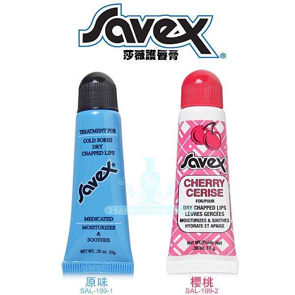 莎薇 Savex 原味/櫻桃軟管護唇膏 10g