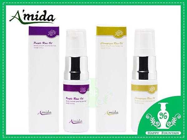 Amida 香檳玫瑰油/紫玫瑰油 15ml