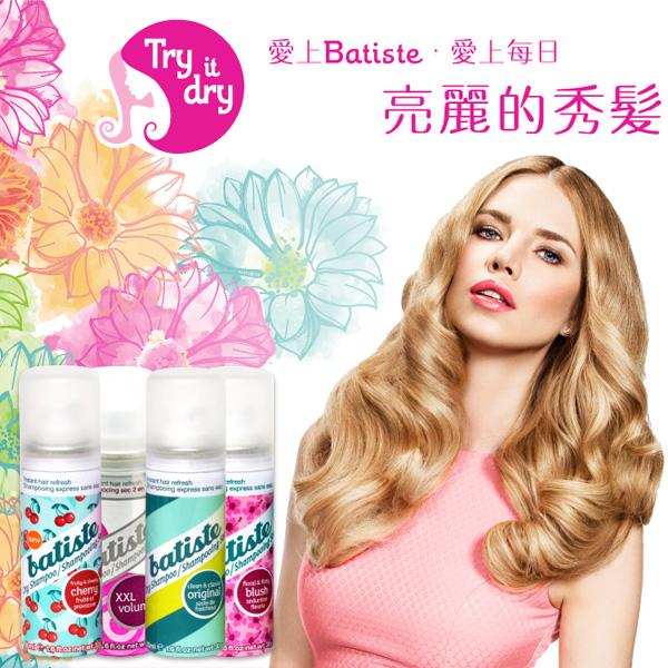 Batiste 秀髮乾洗噴劑 50ml-乾洗髮/乾洗頭~輕鬆趕走油膩髮根