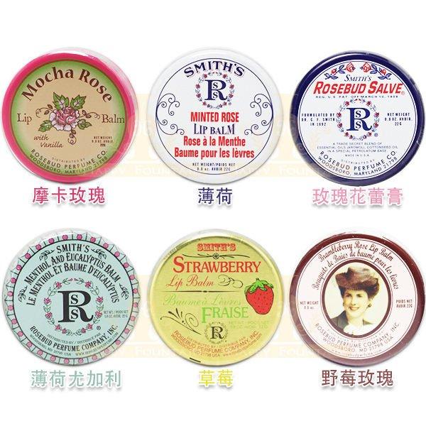 Smith's Rosebud 摩卡/薄荷/草莓/薄荷尤加利/玫瑰/野莓 花蕾膏 22g