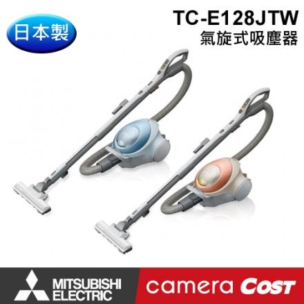 ★日本製!無需使用集塵袋★ 【日本製】MITSUBISHI 三菱 基本氣旋式吸塵器 金色 藍色 TC-E128JTW