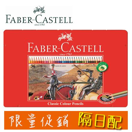 【隔日配】   限量商品 FABER-CASTELL  輝柏   115846   油性彩色鉛筆36色(精緻鐵盒裝)  / 盒