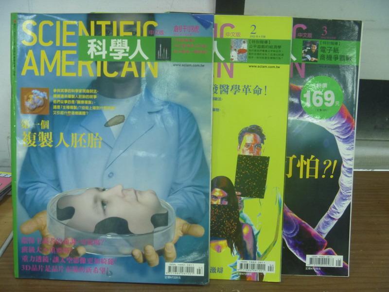 【書寶二手書T1/雜誌期刊_XBK】科學人_1~3期合售_共3本合售_第一個複製人胚胎等