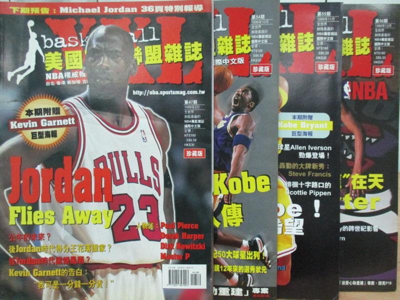 【書寶二手書T7/雜誌期刊_ZJL】XXL美國籃球聯盟雜誌_1999/3~12月間_4本合售_Jordan等