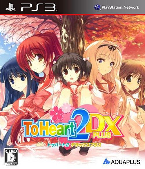 [限制級] PS3 ToHeart2 DX PLUS 亞洲日文版