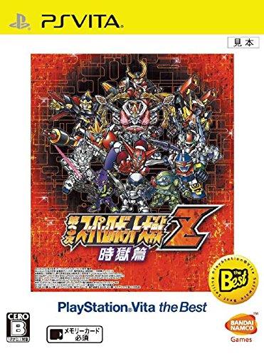 日版  [普通級]PSV 第3次超級機器人大戰Z 時獄篇 BEST版