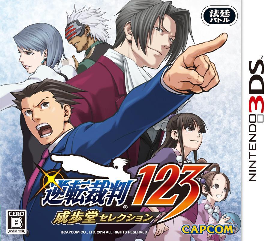 日版 日規機專用軟體 [輔導級] 3DS 逆轉裁判 123 成步堂精選集