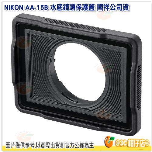 NIKON AA-15B 水底鏡頭保護蓋 國祥公司貨 鏡頭蓋 保護罩 防水 潛水 keymission 170