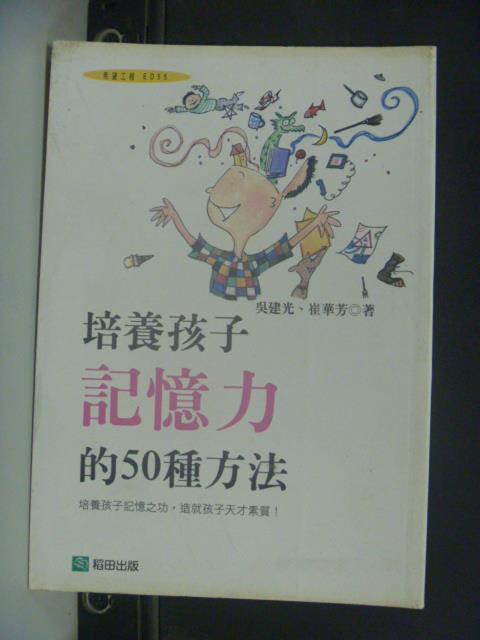 【書寶二手書T1/親子_JKT】培養孩子記憶力的50種方法_吳建光、蔡華芳