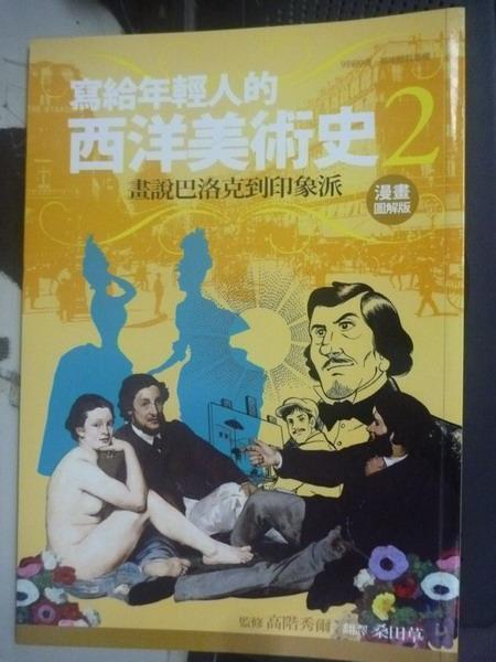 【書寶二手書T6/歷史_XFM】寫給年輕人的西洋美術史2-畫說巴洛克到印象派_高階秀爾