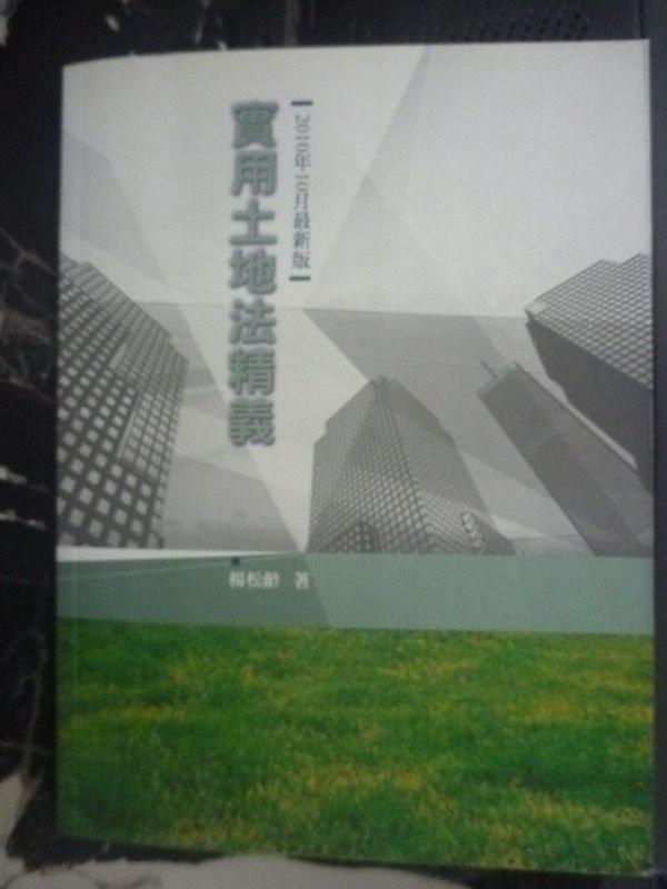【書寶二手書T1/大學法學_XBO】實用土地法精義10/e_楊松齡