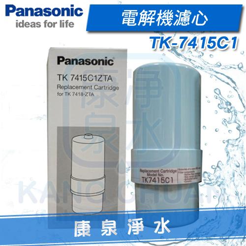 【康泉淨水】Panansonic 國際牌電解機濾心 TK7415C1ZTA / TK-7415C1ZTA 《加強除鉛除菌》適用機型TK-7418、TK-7405、TK-7205、TK-7215