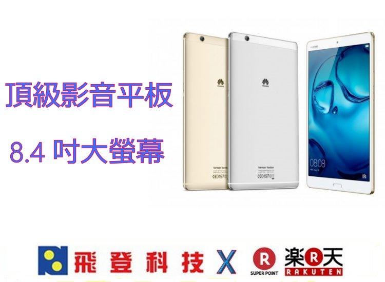 HUAWEI MediaPad M3平板 - 8.4吋螢幕 2K螢幕高解析度  4GB RAM / 32GB ROM