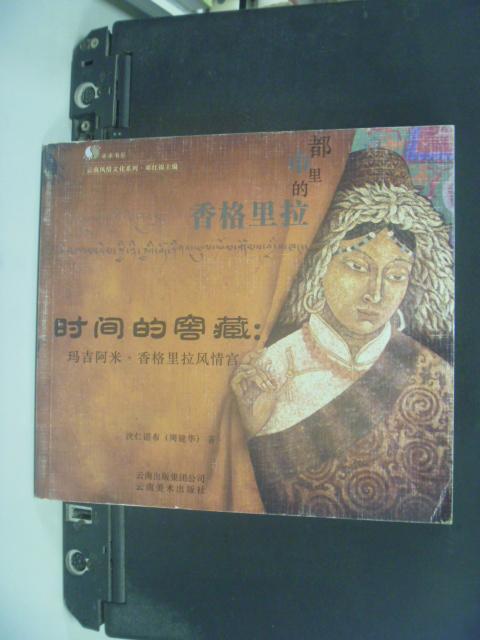 【書寶二手書T3/旅遊_OHG】時間的窖藏:瑪吉阿米香格里拉風青宮_周建華_簡體