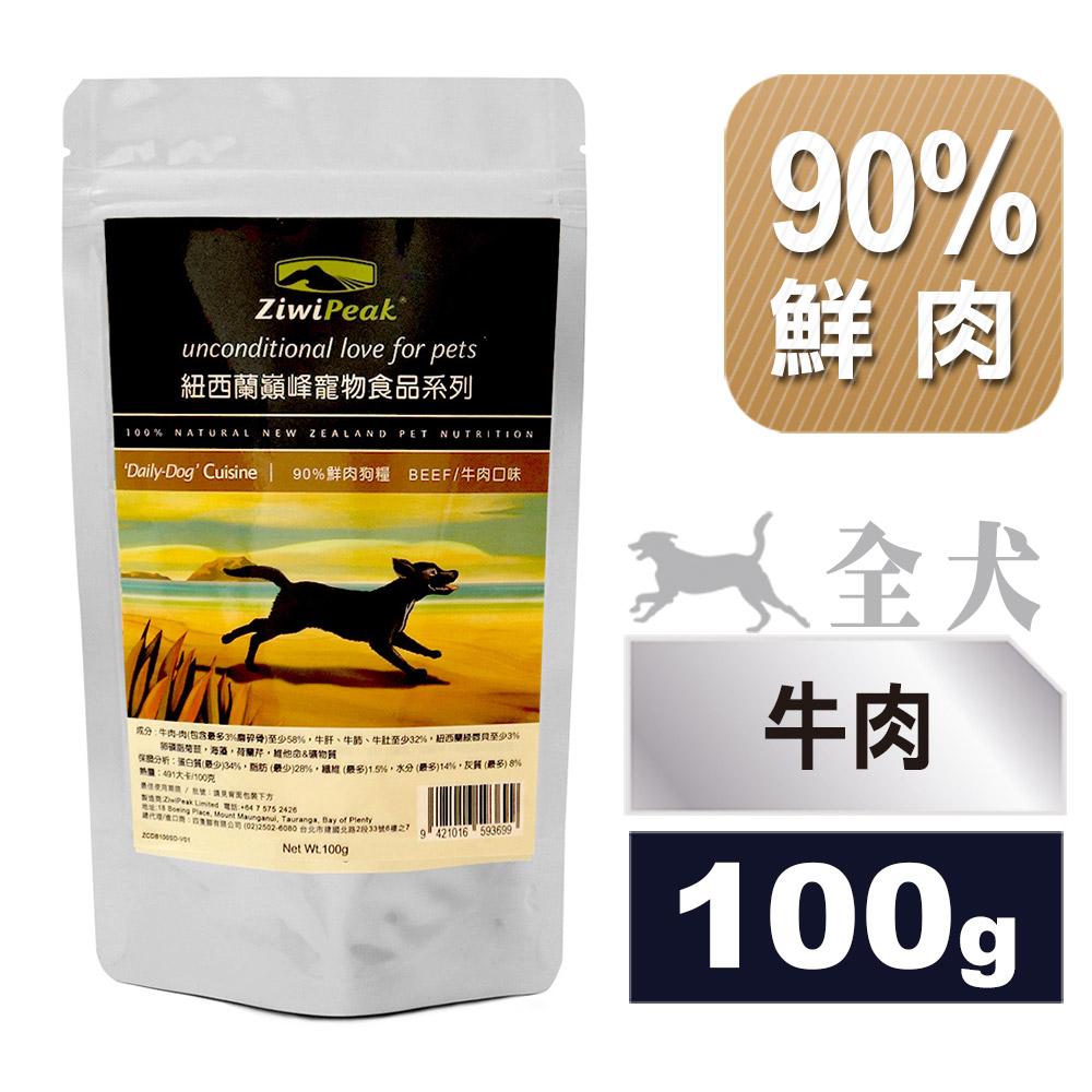 ZiwiPeak巔峰 90%鮮肉狗糧 牛肉-100g