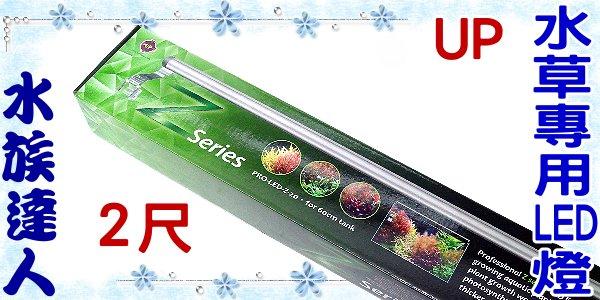 【水族達人】雅柏UP《水草專用LED燈˙2尺(60cm) ˙PRO-LED-Z-20》安規認證