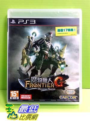 (現金價) PS3 魔物獵人 Frontier G 中文版 含超值17特典 $1130