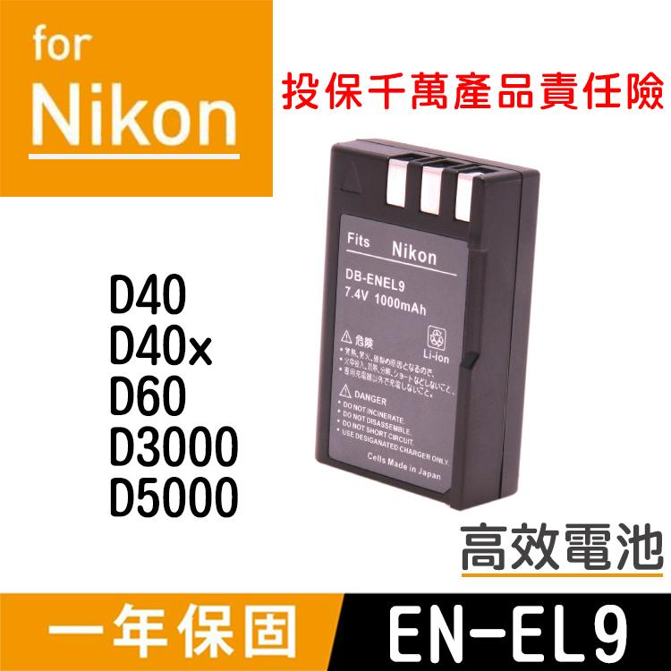 特價款@攝彩@尼康Nikon EN-EL9 高效相機電池 D40 D40x D60 D5000 D3000 一年保固 相機電池