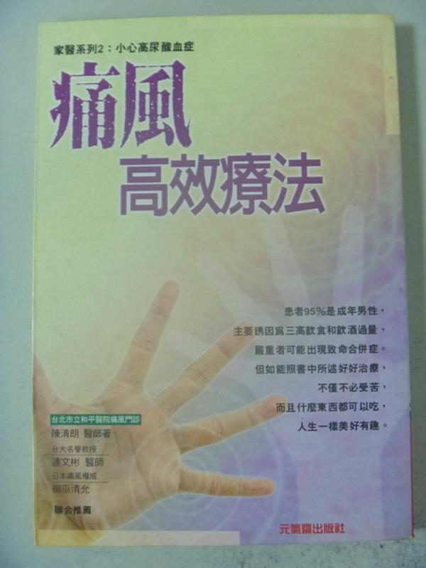 【書寶二手書T6/醫療_JAK】痛風高效療法_陳清朗