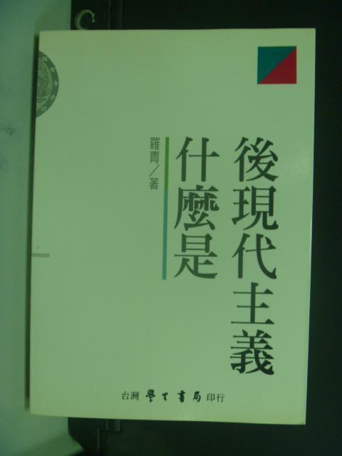 【書寶二手書T2/哲學_GPI】什麼是後現代主義_羅青, 1948- 著