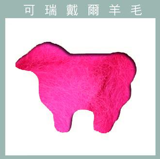 紐西蘭ASHFORD-可瑞戴爾羊毛[10克]C58螢光粉