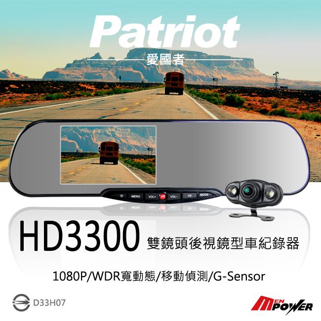 【禾笙科技】免運 免費安裝 送32G記憶卡 愛國者 HD3300 行車記錄器 超廣角 雙鏡頭 FHD WDR 3300