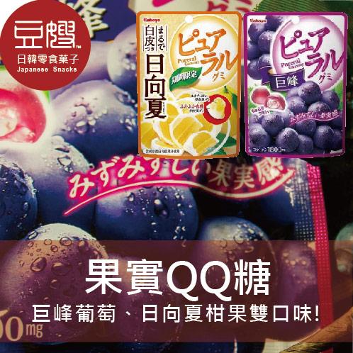 【即期特價】日本零食 Kabaya 果實QQ糖(巨峰葡萄/日向夏柑)