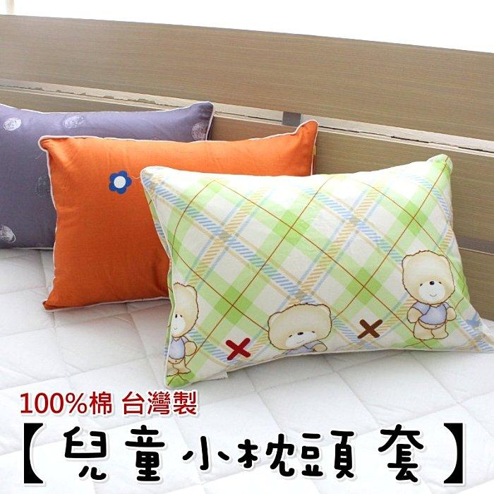 隨機出貨不可挑款【100%棉台灣製兒童枕頭專用枕頭套(不含枕心) 】純棉 精梳棉 雙面印花 側邊拉鍊~華隆寢飾