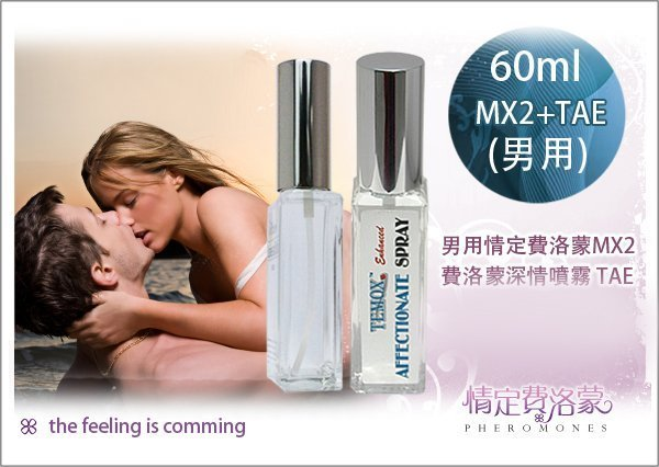 情定費洛蒙- 男用費洛蒙MX2+男用費洛蒙噴霧加強版TAE-超優惠組合,可批發團購-無香水味