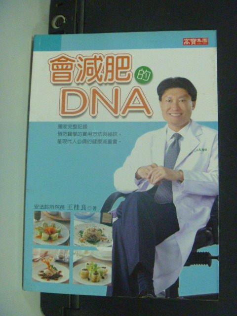 【書寶二手書T8/美容_ILM】會減肥的DNA_王桂良