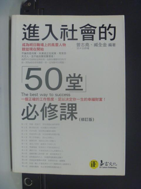 【書寶二手書T5/財經企管_LOW】進入社會的50堂必修課_曾志堯、臧全金