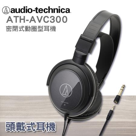 """鐵三角 ATH-AVC300 密閉式動圈型耳機""""正經800"""""""