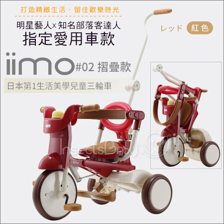 ✿蟲寶寶✿【日本iimo】#02日本人氣NO.1摺疊款兒童三輪車 / 新版升級-紅色《現+預》