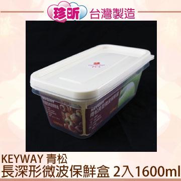 【珍昕】KEYWAY 青松長深形微波保鮮盒~2入 (1600ml / 264x140x85mm)