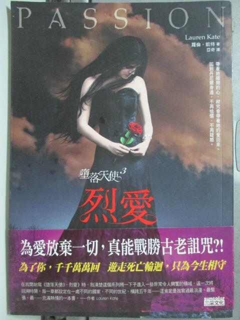 【書寶二手書T1/一般小說_HKR】墮落天使3:烈愛_亞奇, 蘿倫.凱特