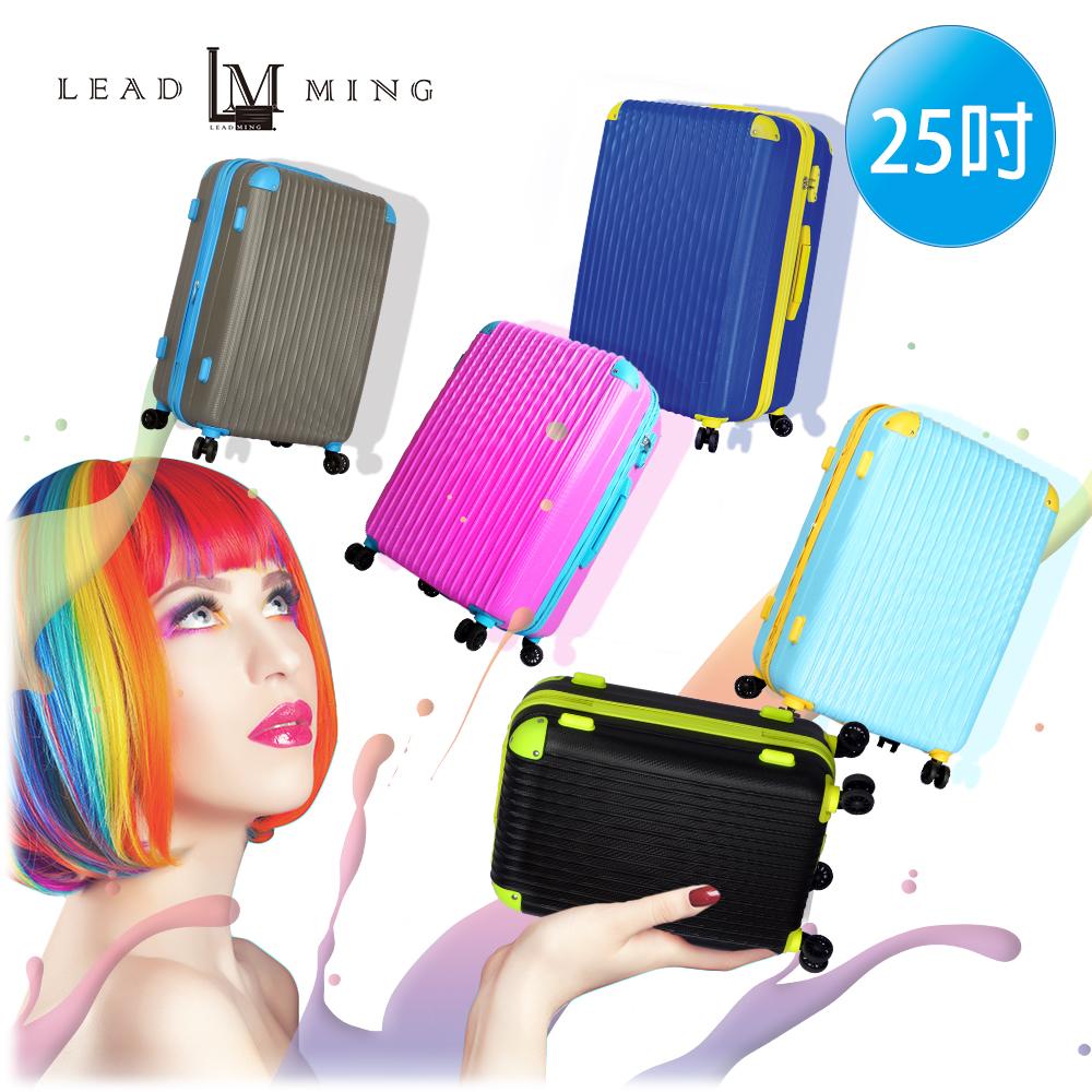 Leadming 「L01」玩味繽紛撞色線條 25吋 行李箱
