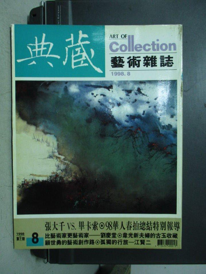 【書寶二手書T4/雜誌期刊_PCJ】典藏藝術雜誌_1998/8_張大千vs畢卡索等